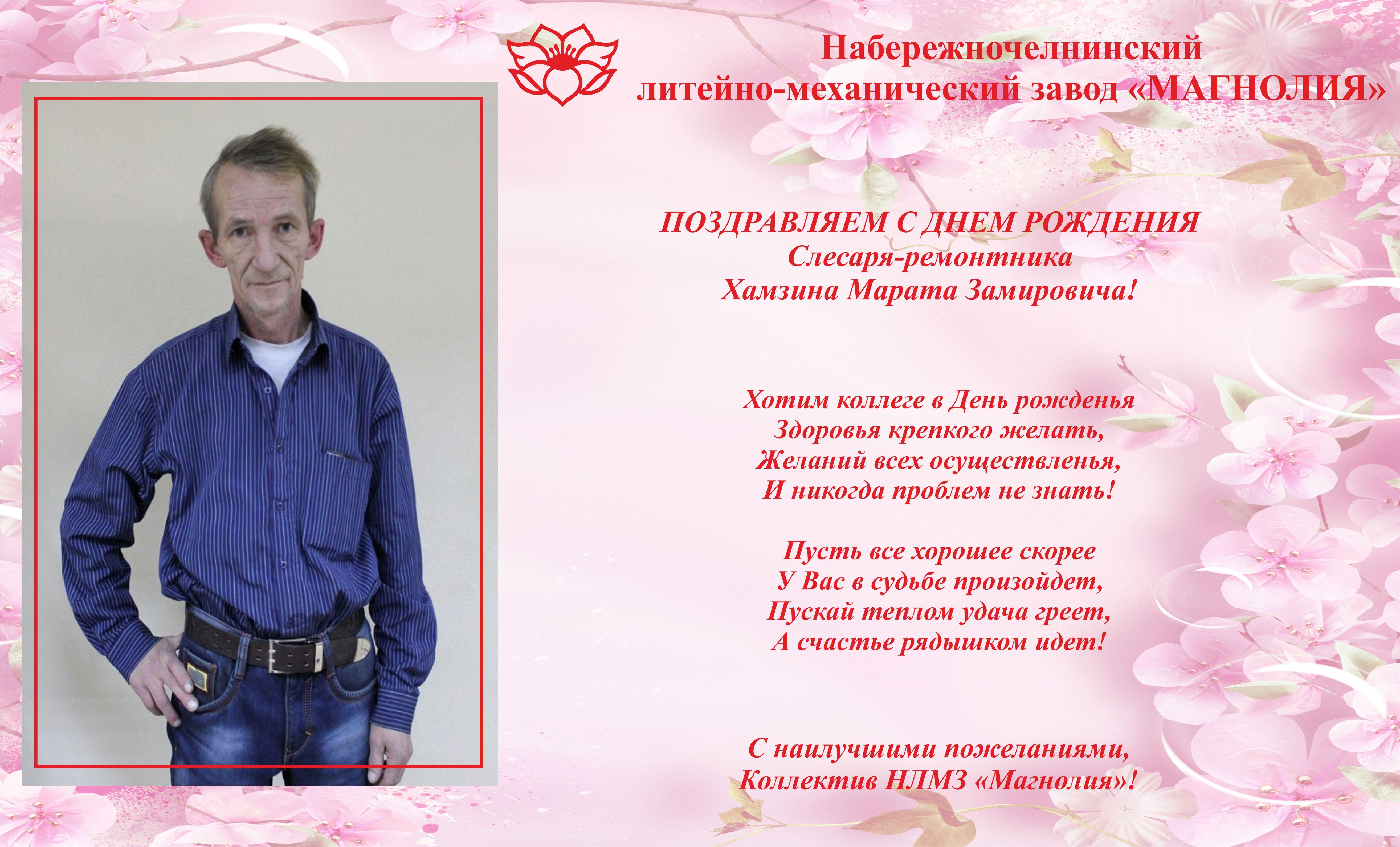Поздравления для мужчины слесаря