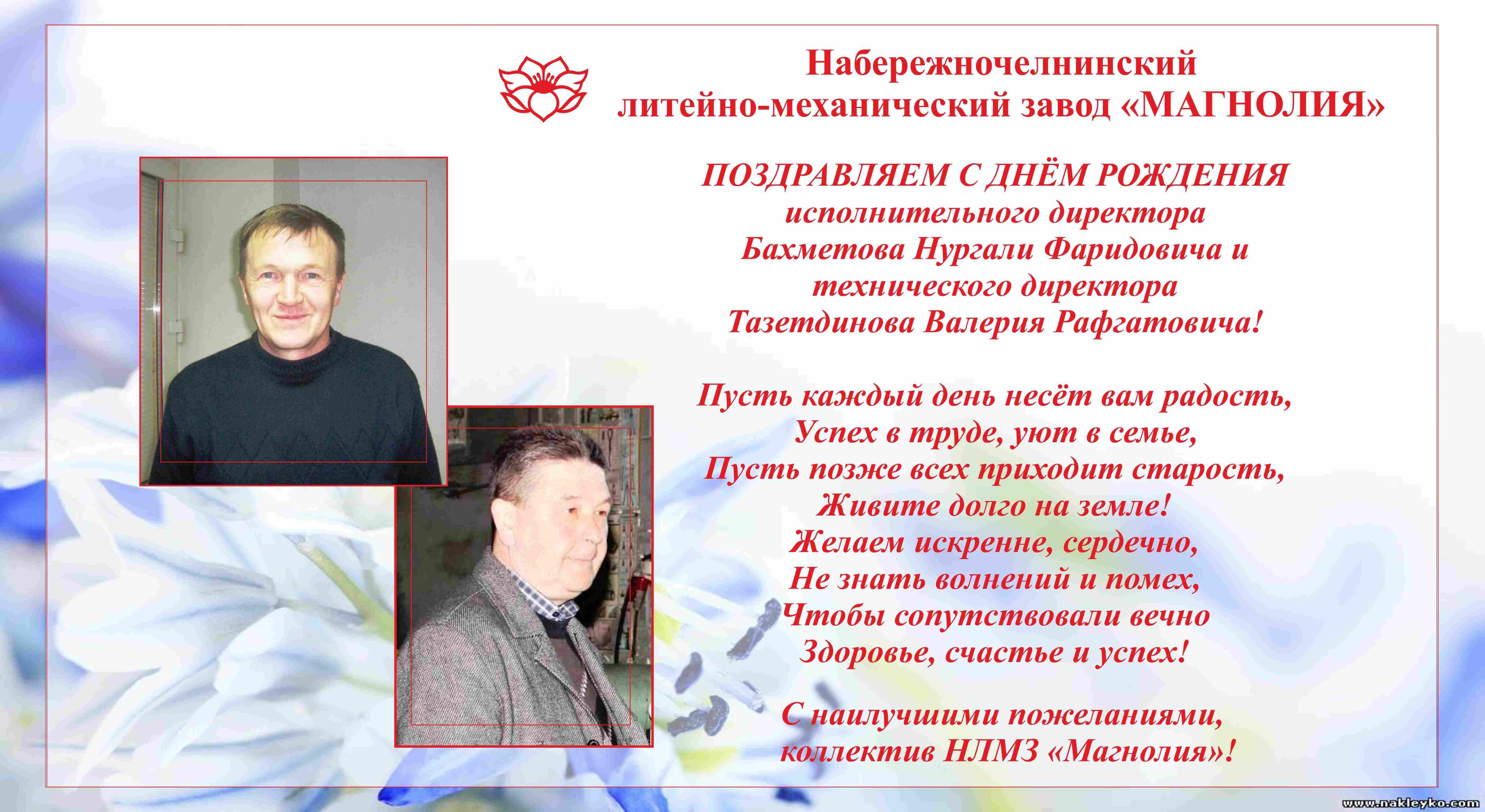 Поздравление исполнительному директору с днем рождения