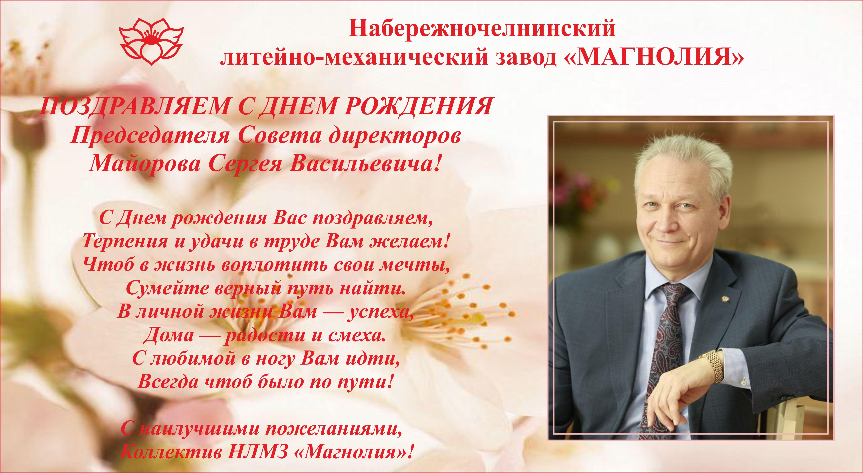 Поздравления с днем рождения бывшему начальнику в прозе 28