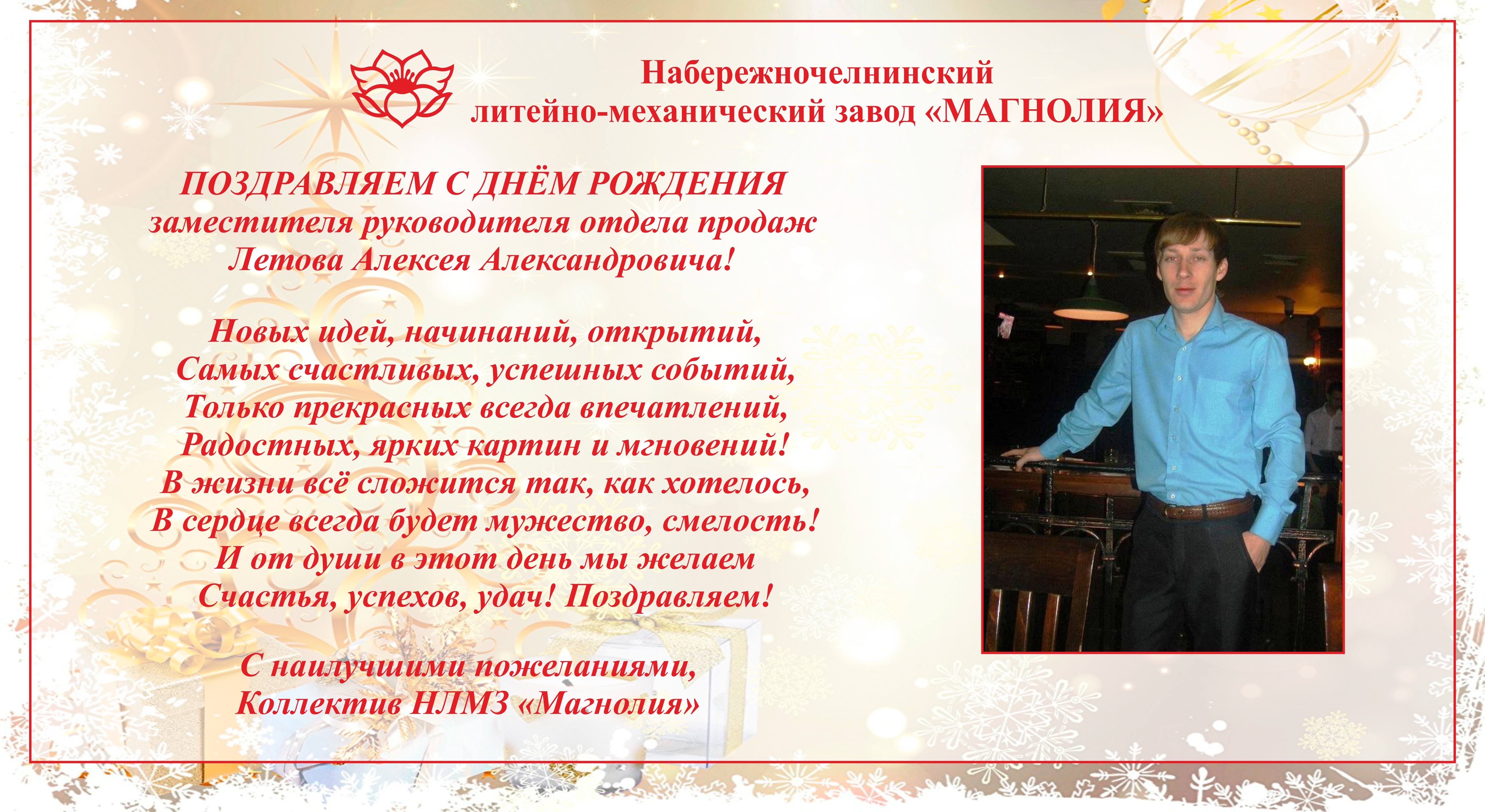 Поздравления отдела с днем рождения 33