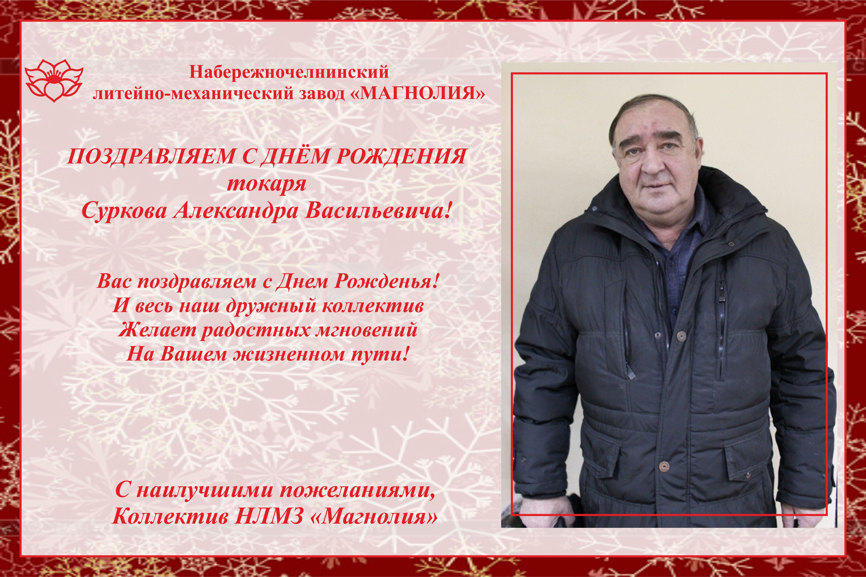 Поздравление васильевичу