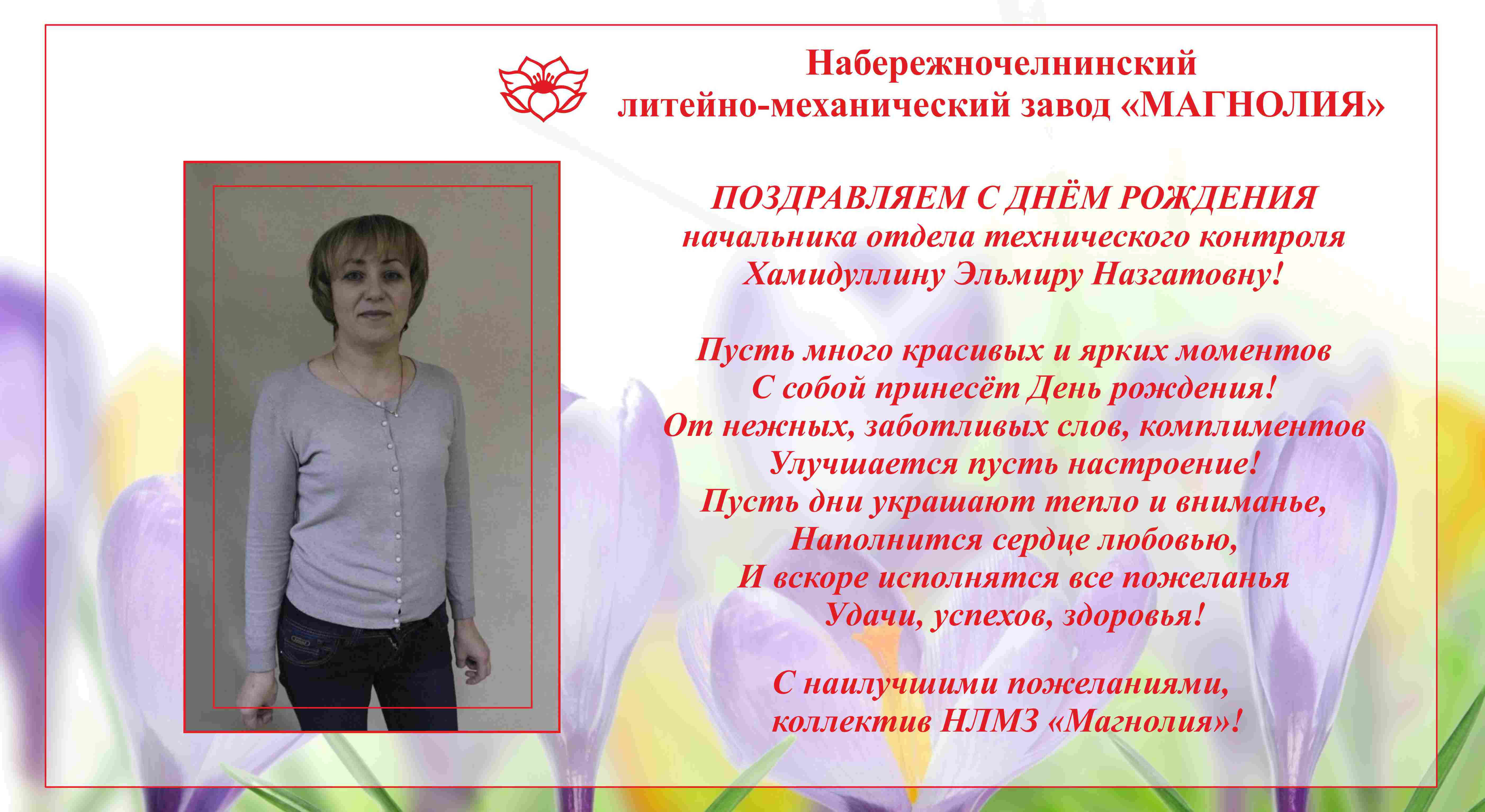 Поздравления на день рождения начальнице