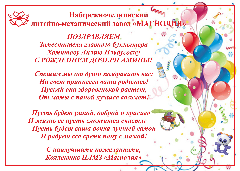 Поздравления с днём рождения коллективу
