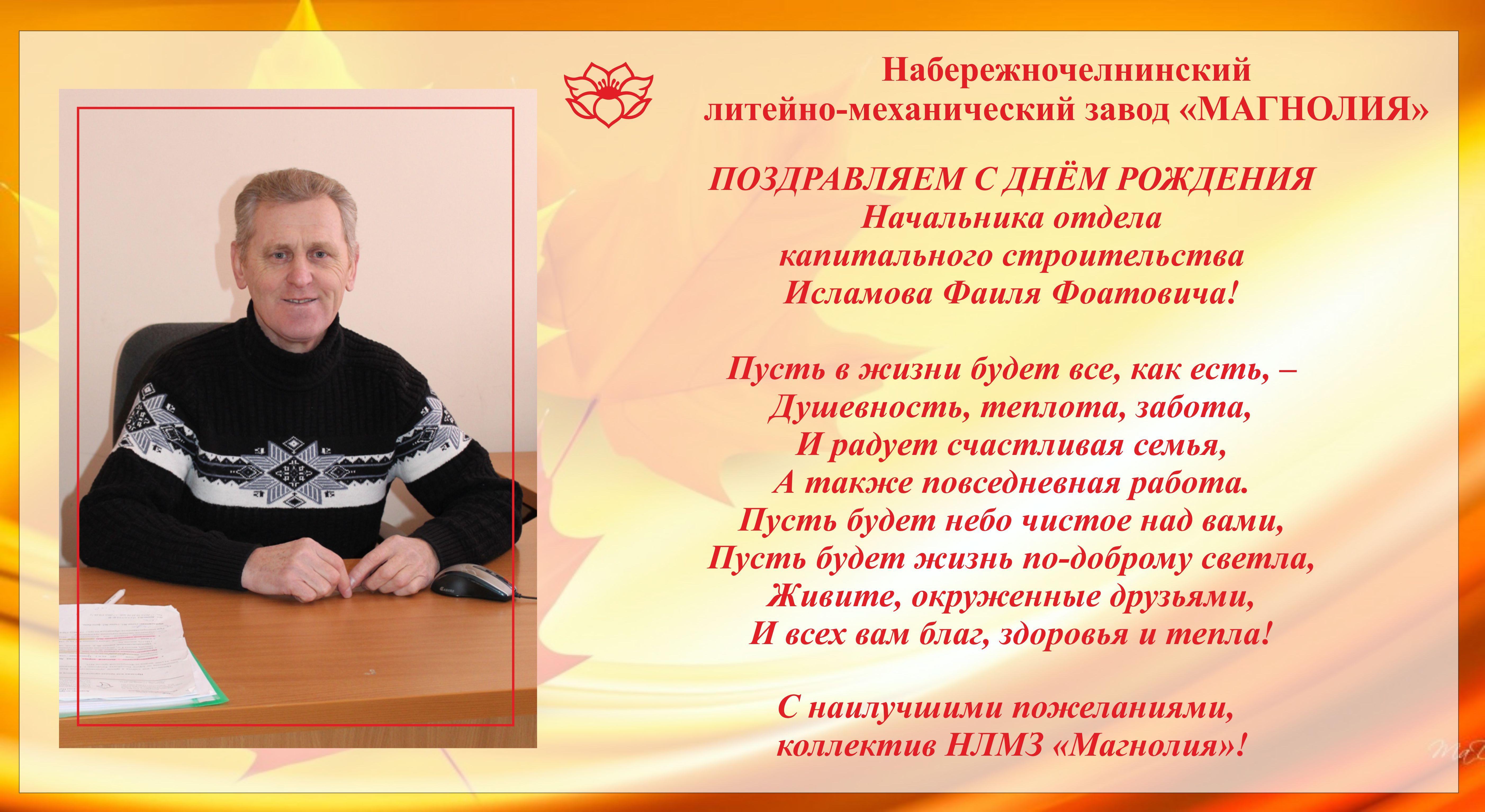 Поздравления для руководителя с днем рождения в картинках