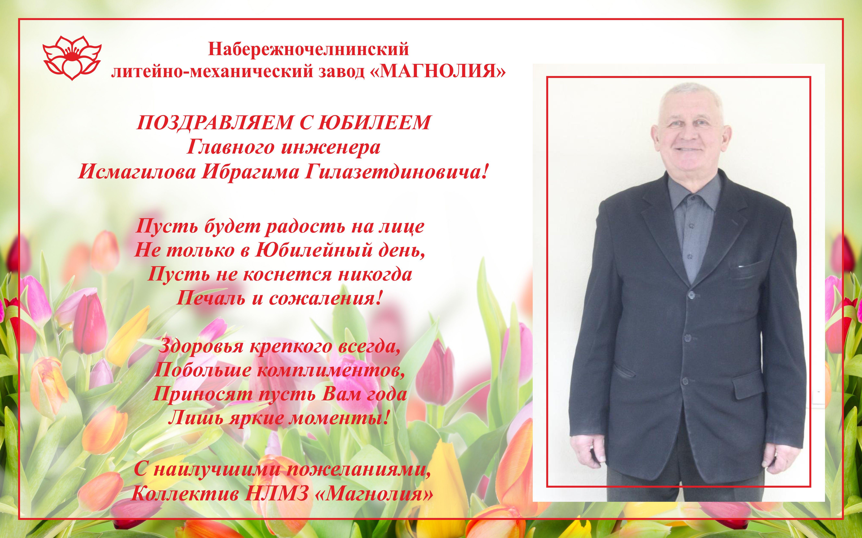 Поздравление инженера с днем рождения в прозе 93