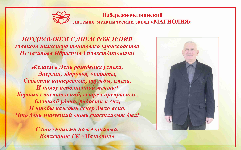 Поздравление инженера с днем рождения в прозе 33