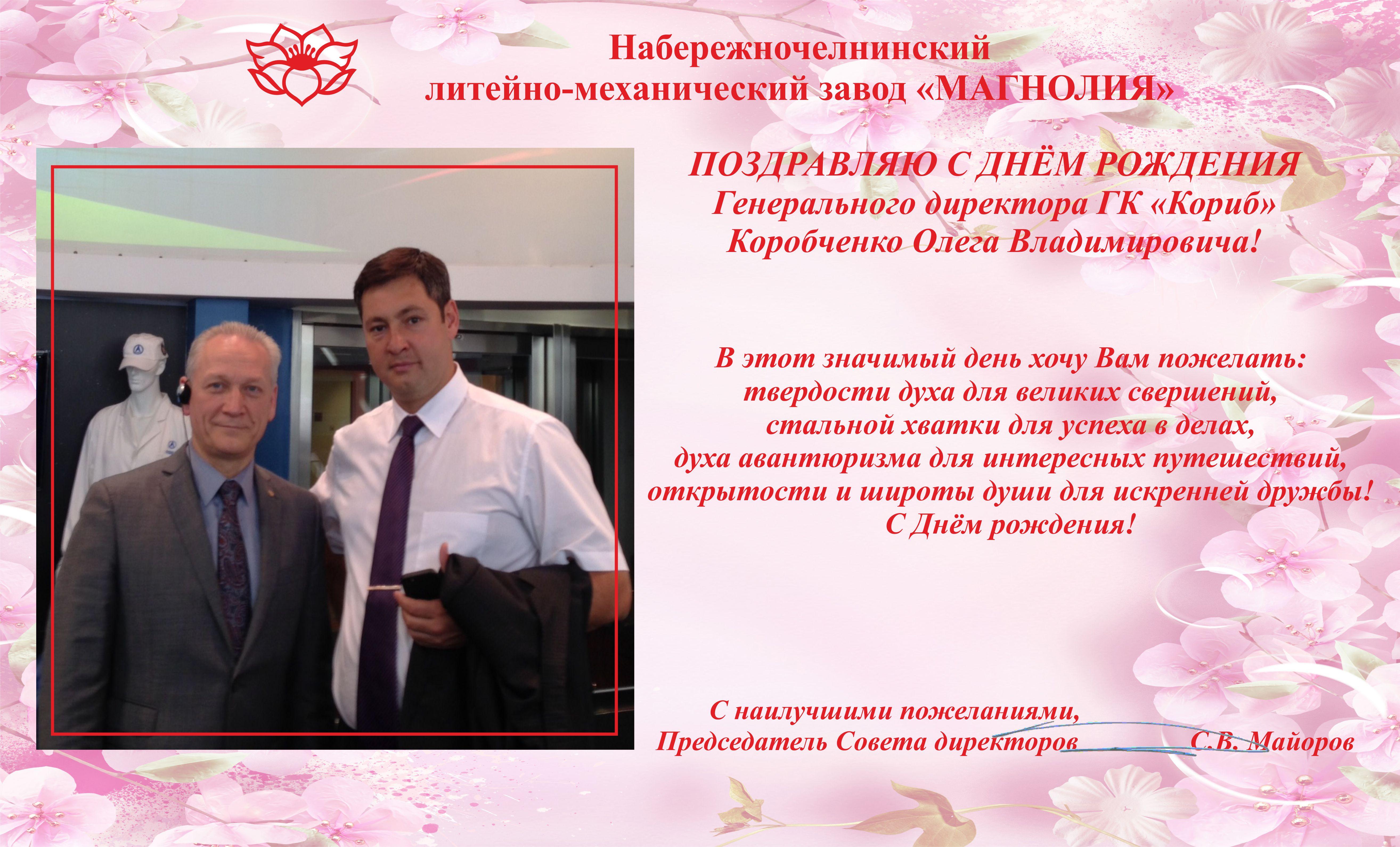 Поздравления генерального директора с днём рождения 92