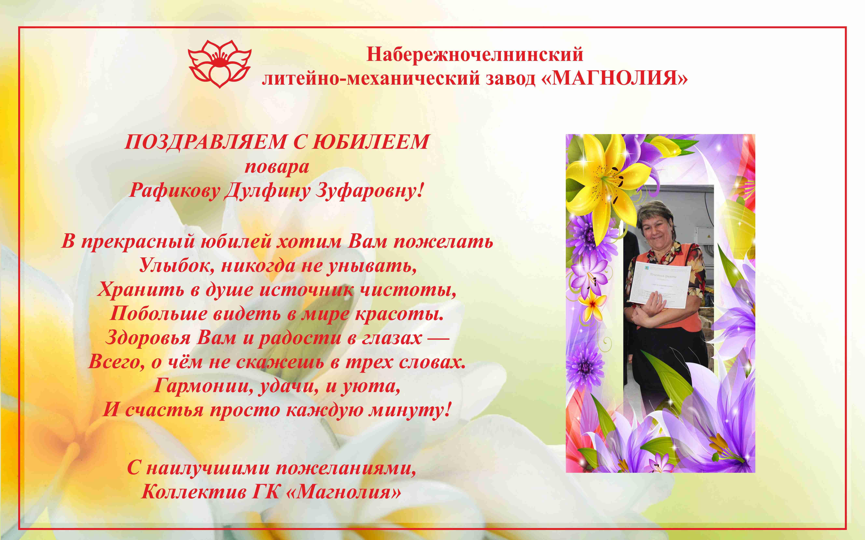 Поздравления с юбилеем повару - Поздравок 44