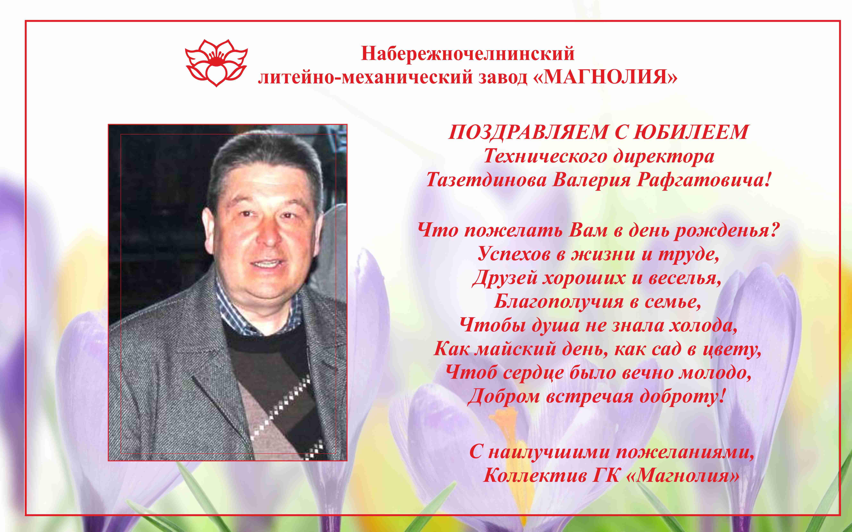 Поздравление с днём рождения техническому директору 73