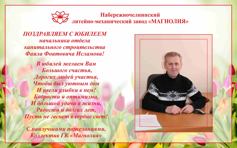 Поздравление отдела образования