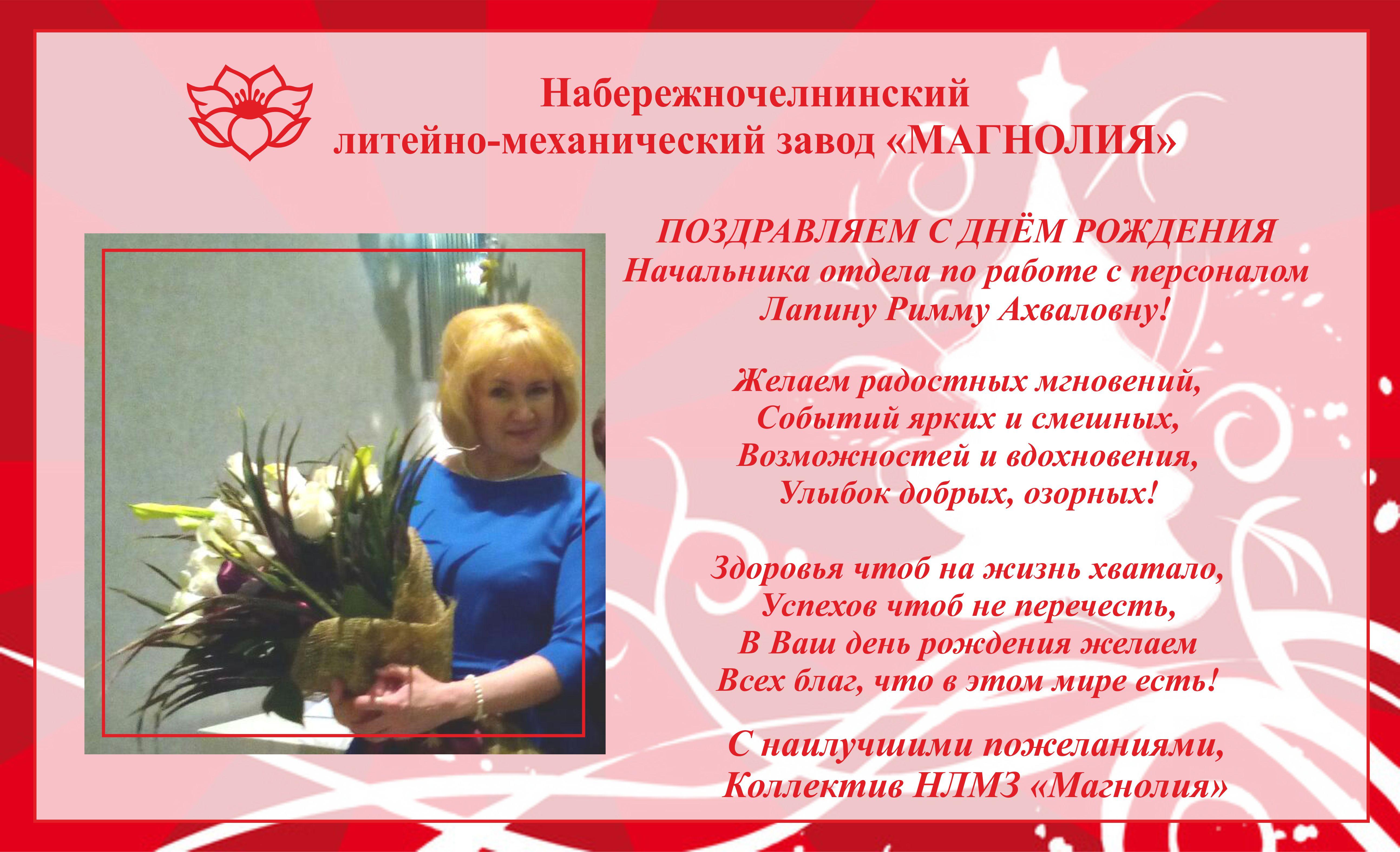 поздравление начальнице кадров с днем рождения