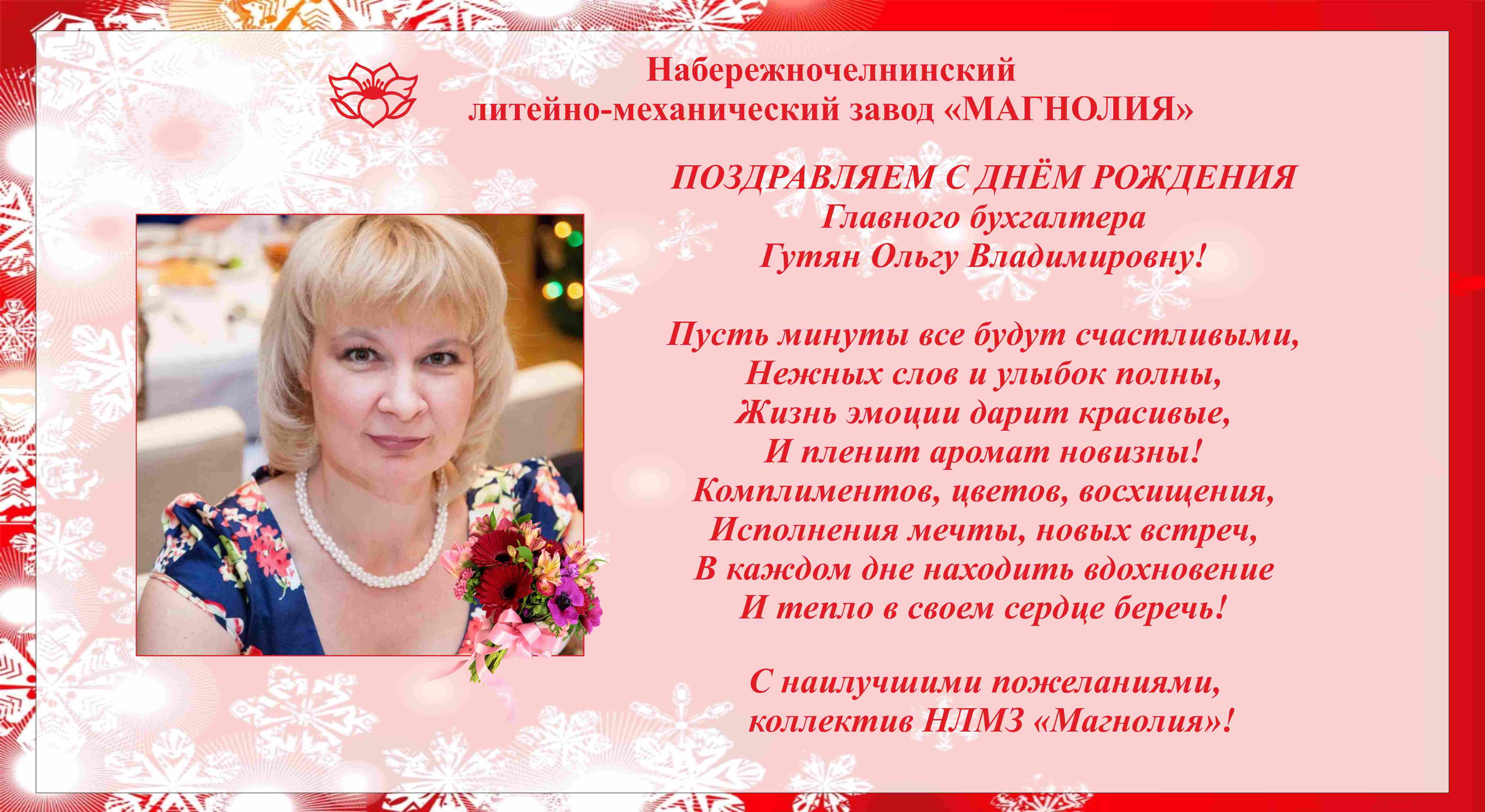 Поздравления с днем рождения от коллектива бухгалтеров