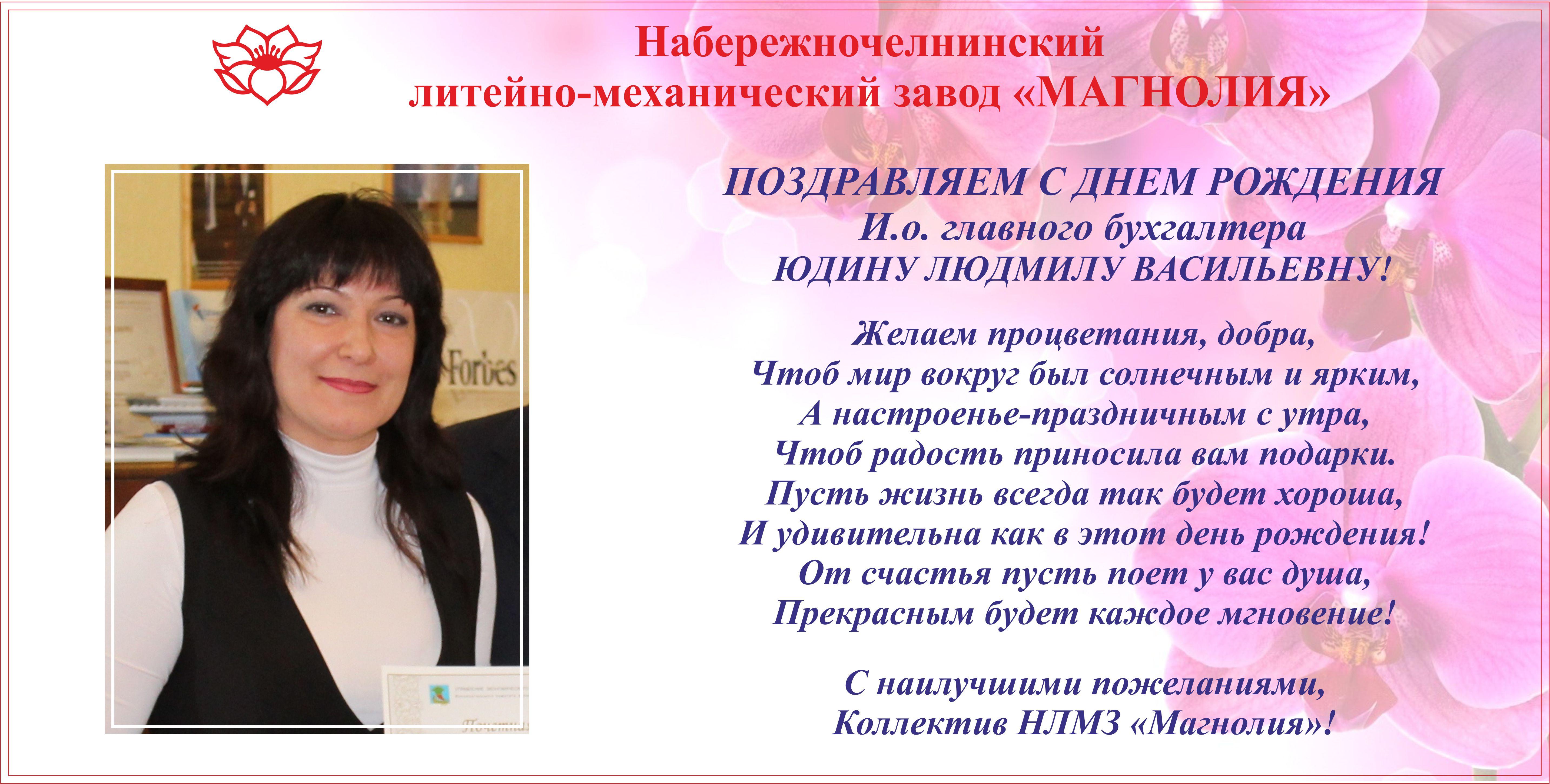 Поздравления с днем рождения женщине руководителю бухгалтеру